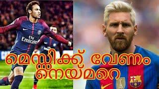 Messi want Neymar in Barcelona (Malayalam)