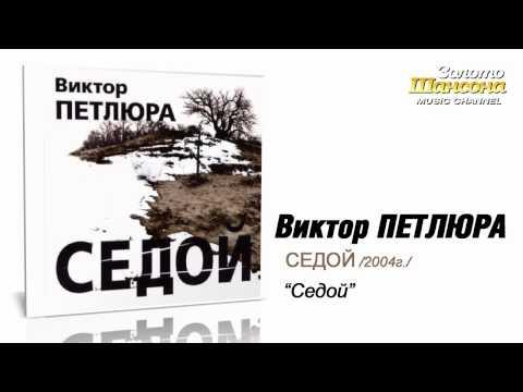 Виктор Петлюра - Седой (2004) - UC4AmL4baR2xBoG9g_QuEcBg