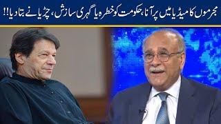 Najam Sethi Exposes Shafqat Mahmood's Falsehoods Against Media