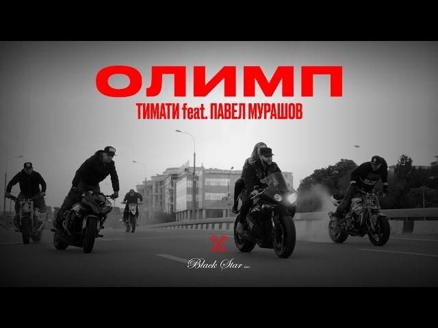 Тимати feat. Павел Мурашов - Олимп (2016)