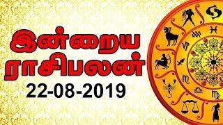 இன்றைய ராசி பலன் 22-08-2019 | Today Rasi Palan in Tamil | Today Horoscope