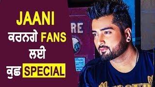Jaani ਦਾ ਆਪਣੇ Fans ਲਈ ਨਵਾਂ Surprise | Dainik Savera
