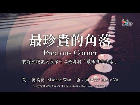 Precious Corner MV - (12)  Precious Corner