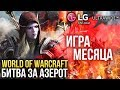 ИГРА МЕСЯЦА — World of Warcraft Battle for Azeroth