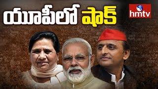 యూపీలో కమలం హవా తగ్గుతుందా | UP Exit Polls 2019 Highlights | hmtv