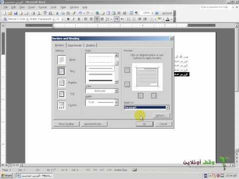 أساسيات الحاسب الآلي 35  –  الحدود والتظليل في النصوص