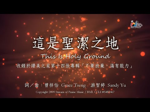 This Is Holy Ground MV -  (14)