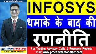 INFOSYS SHARE PRICE TARGET  | धमाके के बाद की रणनीति | INFOSYS SHARE NEWS