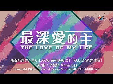 The Love of My LifeMV (Official Lyrics MV) - G.L.O.W  (1)