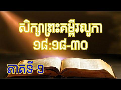 Luke18:18-30 (1/2)  June 16, 2020