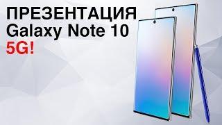Galaxy Note 10 - iPhone, берегись! Презентация Samsung за 6 минут на русском. 5G уже тут!
