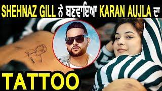ਜਾਣੋ Shehnaz Gill ਨੇ ਕਿਊ ਬਣਵਾਇਆ Karan Aujla ਦਾ Tattoo ਆਪਣੀ ਕਮਰ ਤੇ | Dainik Savera