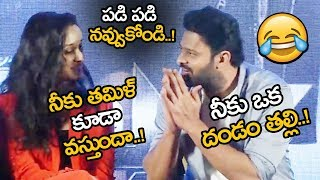 Prabhas Superb Tamil Speech || Saaho Movie Press Meet In Chennai || Saaho Trailer || NSE