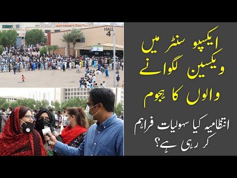 Expo Center Karachi Me Awam Ka Hujhum | 24 Hour Vaccination