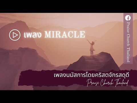 Miracle :