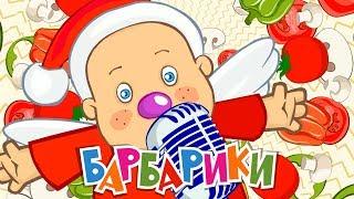 Барбарики — Пиццу обожают все вокруг! (Песни для детей) Новинка!