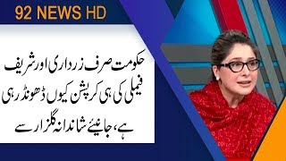 Govt is just looking for corruption of Zardari and Sharif family? Shandana Gulzar comments