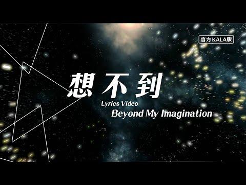 / Beyond My ImaginationKala -