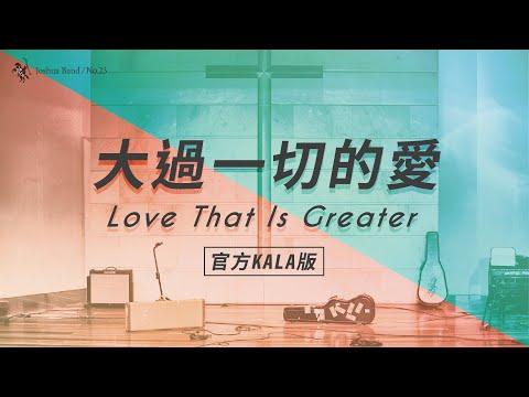 No.23 / Love That Is GreaterKala MV -  ft.