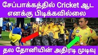 சேப்பாக்கத்தில் Cricket ஆட எனக்கு பிடிக்கவில்லை தல தோனியின் அதிரடி முடிவு | Chepauk Stadium | Dhoni