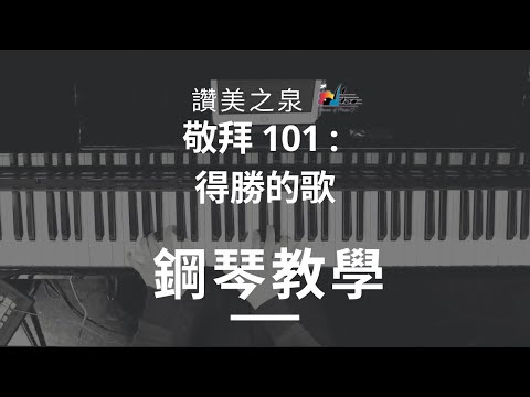 [] -  Piano Tutorial   101