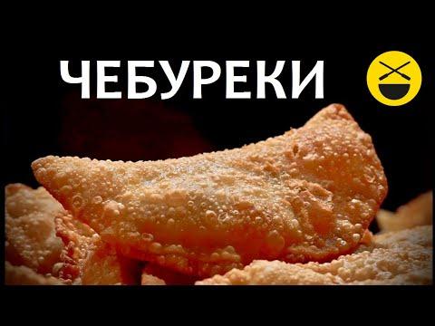 ЧЕБУРЕКИ - сочные, настоящие, крымские, узбекские! Самые вкусные! - UCO8YHPk43zHgfUFWv9FUttg