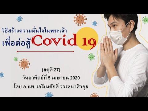 Covid 19  3   Covid 19