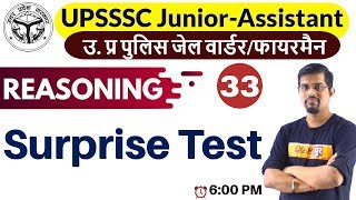 CLASS 33 || #UPSSSC Junior-Assistant/UP Police  || REASONING || By Vinay sir || Surprise Test