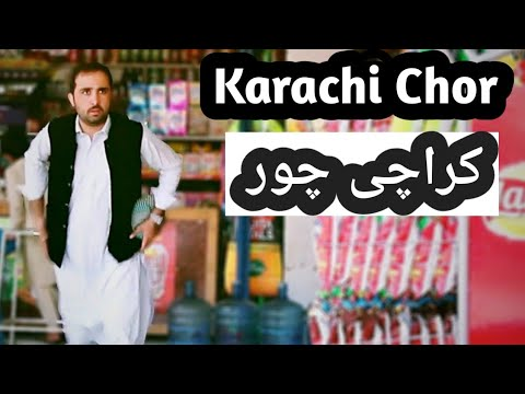 Karachi chor || zindabad vines || pashto funny video