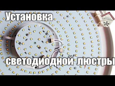 Установка светодиодной люстры с дистанционным управлением - UCu8-B3IZia7BnjfWic46R_g