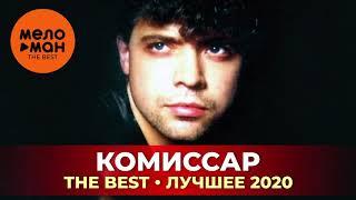 Комиссар - The Best - Лучшее 2020