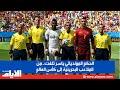 الحكم المونديالي ياسر تلفت من الملاعب البحرينية إلى كأس العالم  - 16:58-2020 / 10 / 15