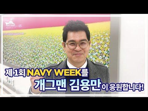[제1회 NAVY WEEK 축전 영상] 해군 출신 '개그맨 김용만'이 NAVY WEEK를 응원합니다!