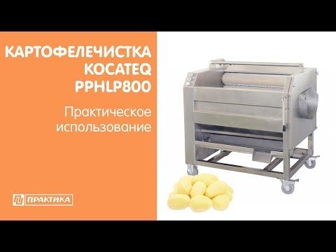 Картофелечистка валковая Kocateq PPHLP800   Практическое использование - UCn7DYFuY2iq-lbB34XUQ-GA