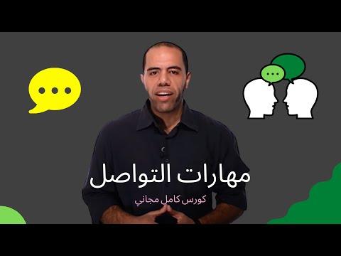 مهارات التواصل | et3alem.com