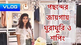 পছন্দের জায়গায় ঘুরাঘুরি ও কেনাকাটা [Requested Video] IKEA CANADA    Bangladeshi Canadian Vlog