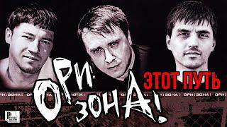 Ори!Зона! - Этот путь (Альбом 2008)   Русский Шансон