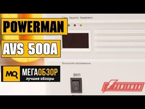 POWERMAN AVS 500A - Обзор стабилизатор напряжения - UCrIAe-6StIHo6bikT0trNQw