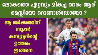 Super Computer Settles The Lionel Messi vs Cristiano Ronaldo debate   Oneindia Malayalam