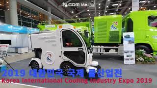 2019 대한민국 국제 쿨산업전 Korea International Cooling Industry Expo