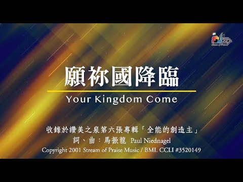 Your Kingdom ComeMV (Official Lyrics MV) -  (6)