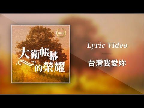 Taiwan I Love YouMV - 05 ft.