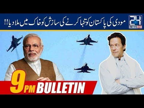 News Bulletin | 9:00pm | 23 March 2019 | 24 News HD