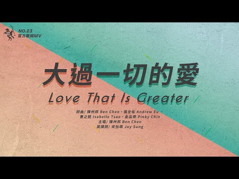 No.23 / Love That Is GreaterMV -  ft.