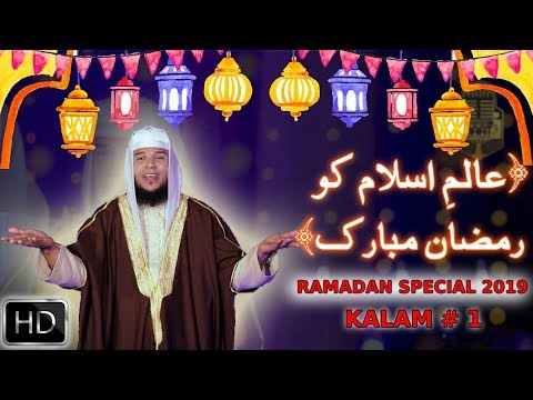 Alam -E- Islam Ko Ramadan Mubarak By Hafiz Abu Bakar