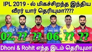 IPL 2019 - இல் மரண மாஸ் காட்டிய இந்திய வீரர் யார் தெரியுமா - தோனி & ரோஹித் எந்த இடம் தெரியுமா??