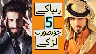 Most Beautiful Man In The World 2019 | Khubsoorat Tareen Mard | Nimi Facts