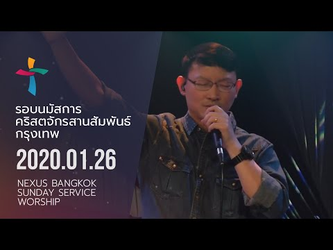 Nexus Bangkok 2020/01/26