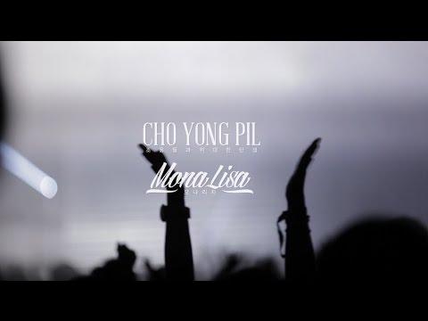 MonaLisa (Special Version)