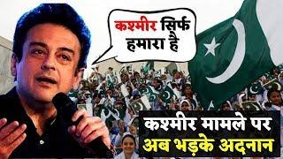 Singer Adnan Sami कश्मीर मामले पर पाकिस्तान पर भड़के, दिया ये जवाब